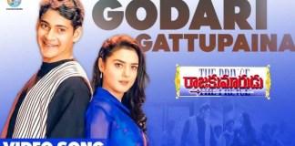 Godari Gattu Paina Song Lyrics