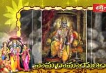 Nama Ramayanam Lyrics