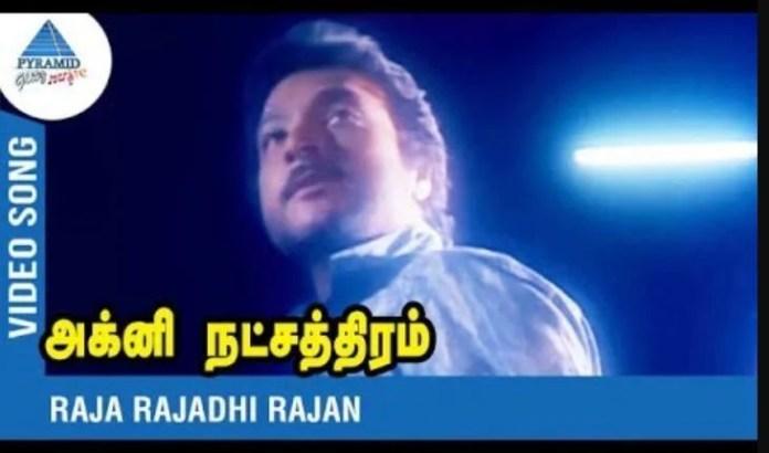 Raja Rajathi Rajan Intha Song Lyrics