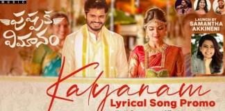 Kalyanam Kamaneeyam Song Lyrics