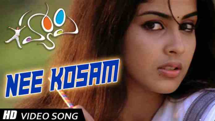 Neekosam Oka Madhumasam Song Lyrics