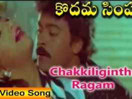 Chakkiliginthala Ragam Song Lyrics