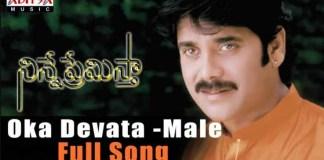 Oka Devatha Song Lyrics
