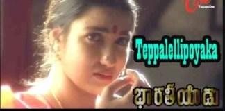 Teppalelli Poyaka Song Lyrics