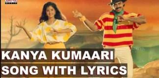 KanyaKumari Song Lyrics
