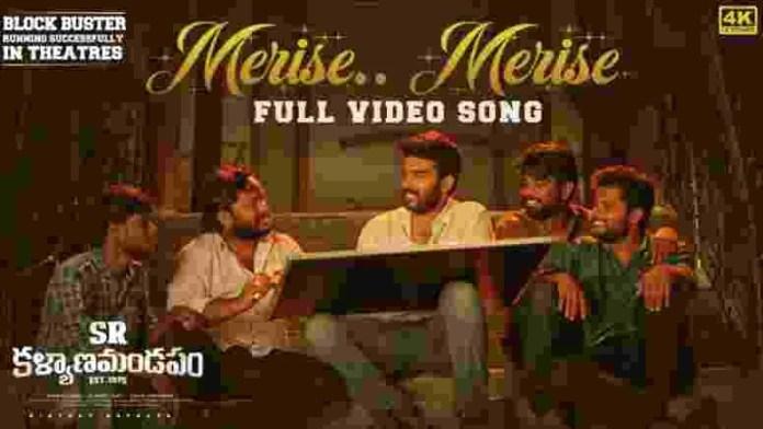 Merise Merise Song Lyrics