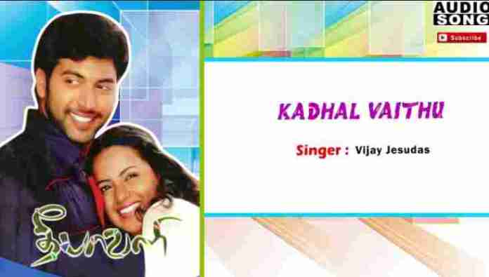 Kadhal Vaithu Song Lyrics