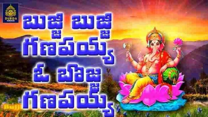 Bujji Bujji Ganapayya Song Lyrics