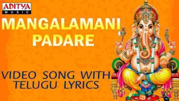 Mangalamani Mangalamani Song Lyrics