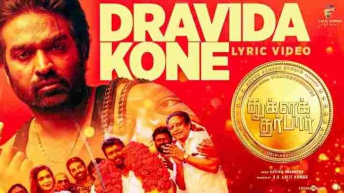 Dravida Kone Song Lyrics