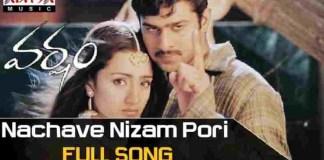 Nachave Nizam Pori Lyrics