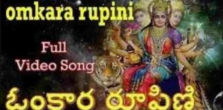 Omkara Rupini Song Lyrics