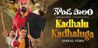 Kadhalu Kadhaluga Song Lyrics