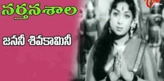 Janani Shiva Kamini Song Lyrics