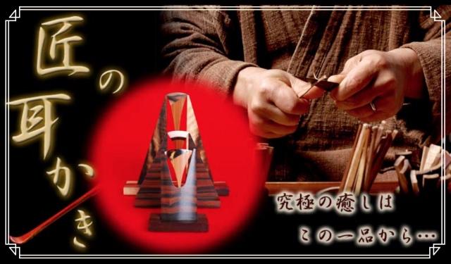 takuminomimikaki1