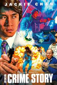 Crime Story (Cung on zo) (1993)