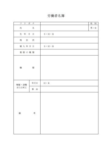 横書版労働者名簿