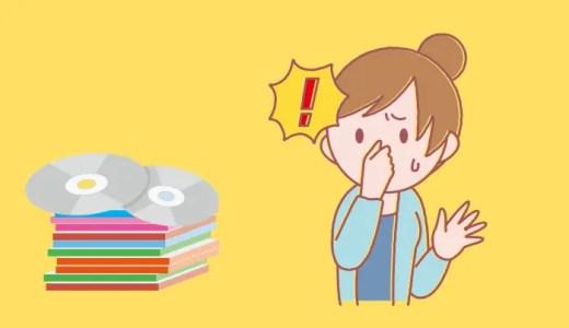 ヤフオクせどりトラブル【CD・DVD・本の匂いが気になる時の対処法】