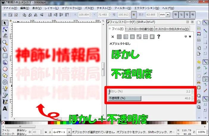Inkscapeでオブジェクトに色を付ける方法★初心者編★