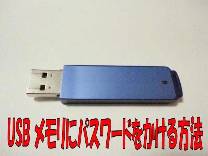 USBメモリーにパスワードを設定して大切なデータを守る