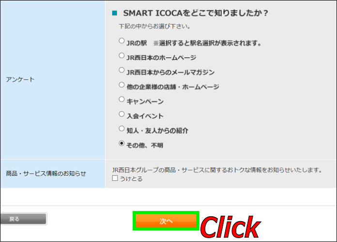 SMART ICOCAの申し込み方法やチャージ方法を徹底解説!