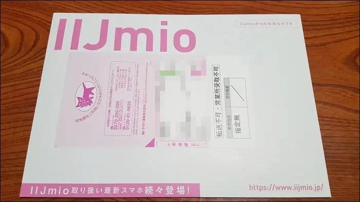 auからIIJmioへMNPで転入する手順やAPNの設定方法を解説
