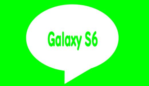 Galaxy S6でLINE(ライン)の通知音が鳴らない時の対処法