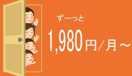 新auピタットプランN(ピタットプラン 4G LTE)最安値は1,980円から