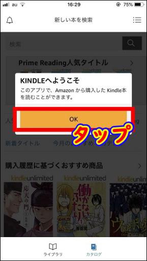 kindle unlimitedの無料登録や使い方・解約方法など【2回目OK!】