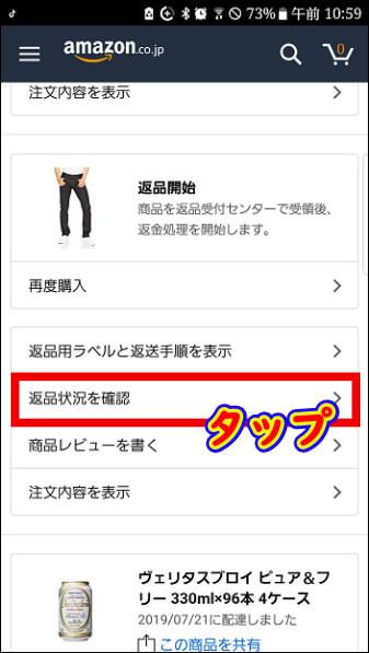 Amazonでファッションカテゴリの返品のやり方を画像付きで解説!