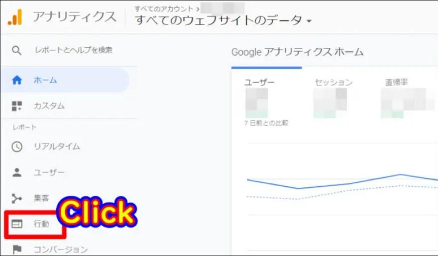 Googleアナリティクスでページ毎のクリック数や収益を確認する方法
