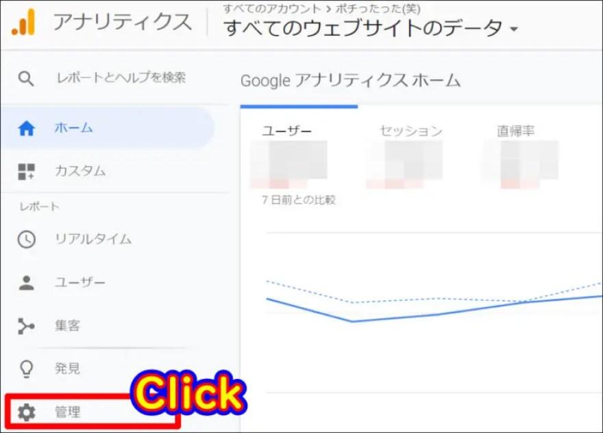 GoogleアドセンスとGoogleアナリティクスを連携させる方法