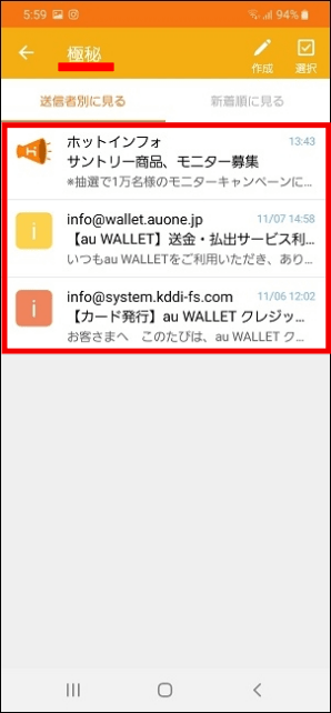 AndroidスマホEメール一括移動
