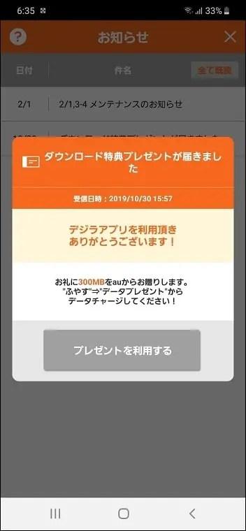 デジラアプリ初回ダウンロード特典