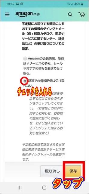 Amazon情報配信サービスの停止
