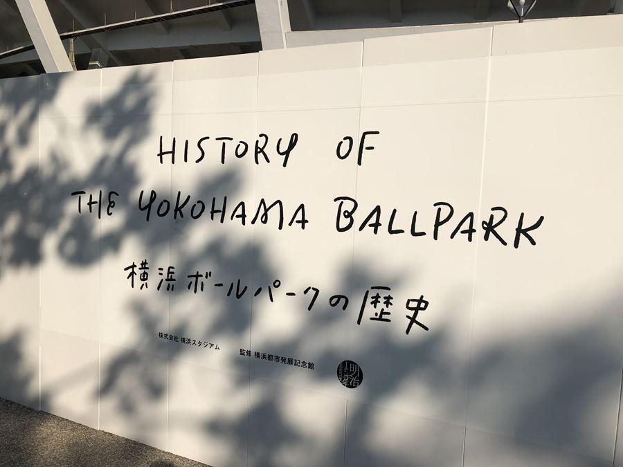 横浜スタジアムの改修工事風景
