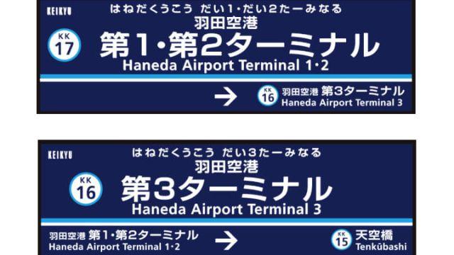 駅名変更になる京急線羽田空港ターミナル駅の看板イメージ