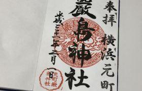 横浜元町にある元町厳島神社の御朱印