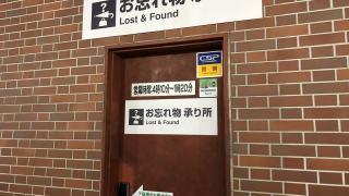 JR横浜駅のお忘れ物承り所写真