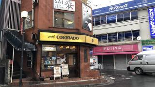 カフェコロラド菊名店の外観写真