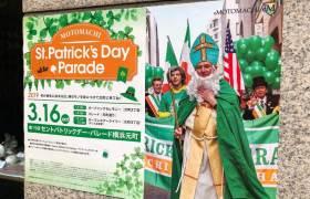 第15回 セントパトリックデー パレードのポスター写真
