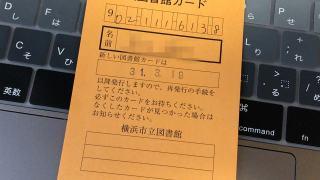 横浜市立図書館仮カード