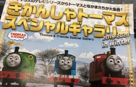 原鉄道模型博物館で開催の「きかんしゃトーマススペシャルギャラリー」2019-2020冬の写真