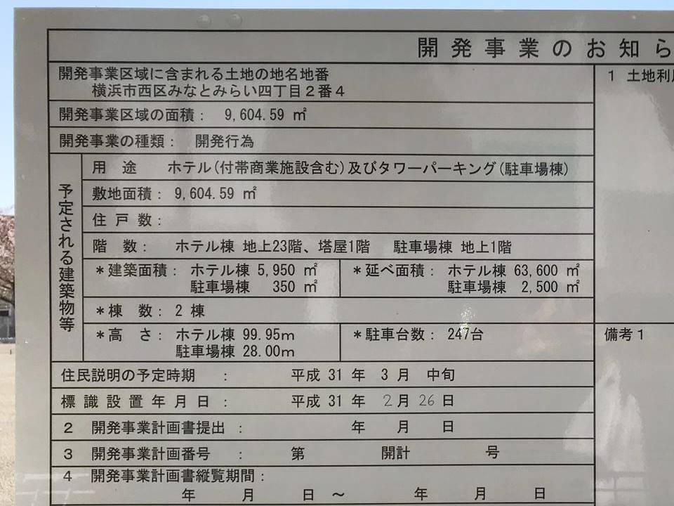 ウェスティンホテル横浜の建設現場写真
