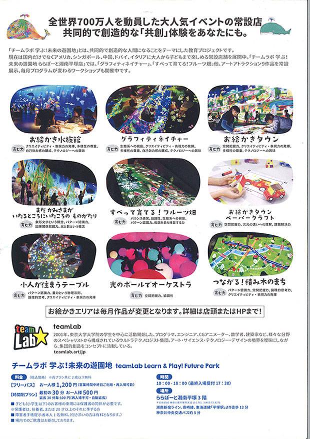 「チームラボ 学ぶ!未来の遊園地 ららぽーと湘南平塚」のチラシ