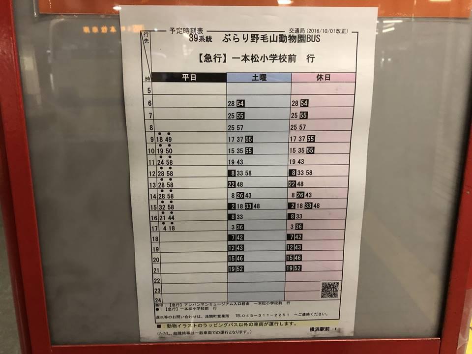 ぶらり野毛山動物園バスの時刻表
