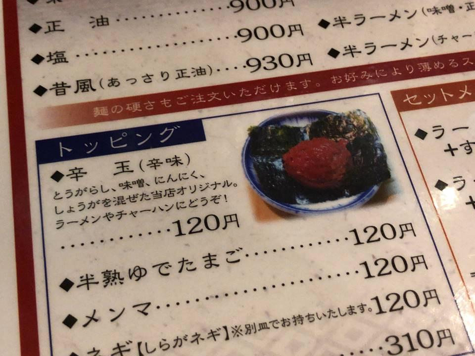 すみれ横浜店のメニュー