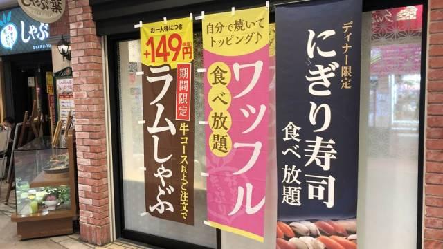 しゃぶ葉横浜ワールドポーターズ店の外観