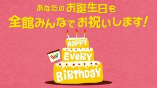 横浜ワールドポーターズのお得な誕生日サービス