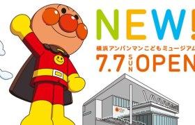 横浜アンパンマンこどもミュージアムのイメージ画像